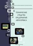 Технические средства предприятий автосервиса